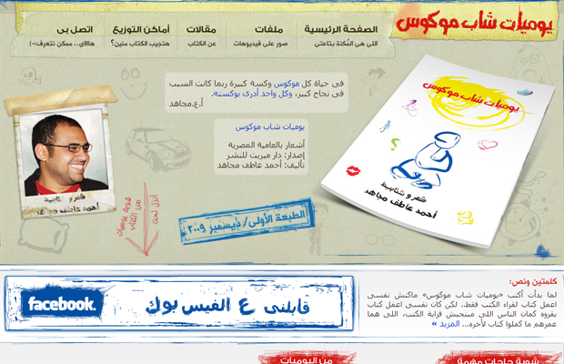 mawkoos website diary arabic design