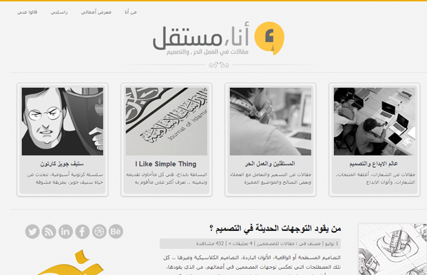 freelancer independent designer website arabic