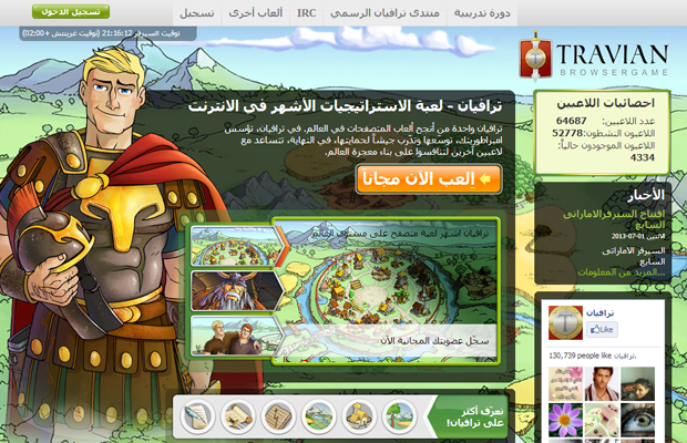 arabic in browser web game homepage layout