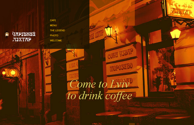 lviv coffee shop website fullsreen background