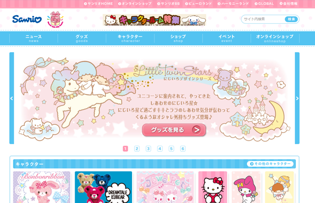 sanrio website japanese layout cojp inspiration