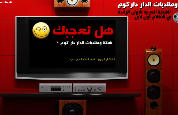 dardarkom arabic tv red website layout