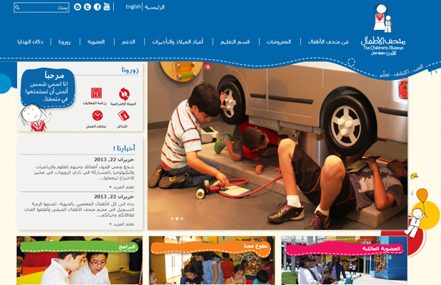jordan childrens museum arabic website