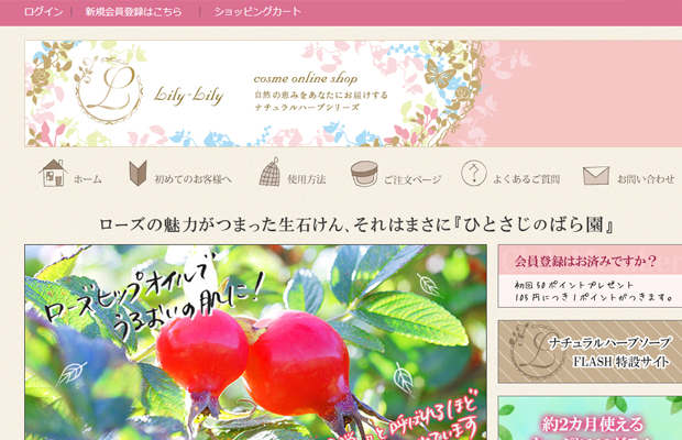 lilylily japanese pink website layout