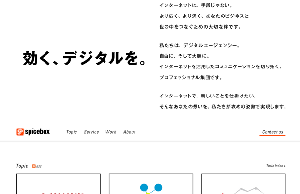 japanese media company homepage spicebox