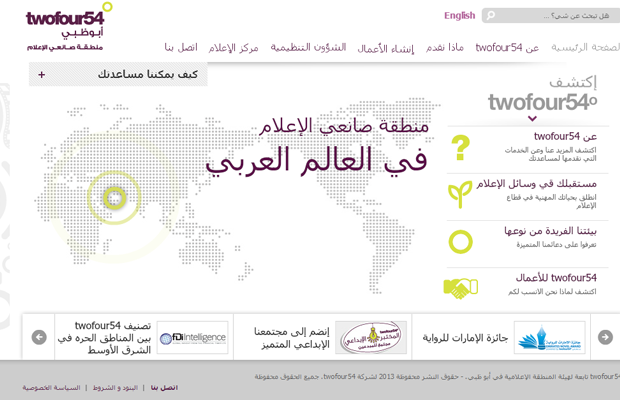 24/7 website arabic layout white minimalism