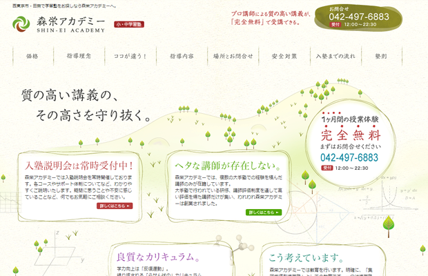 shinei academy japanese clean website layout