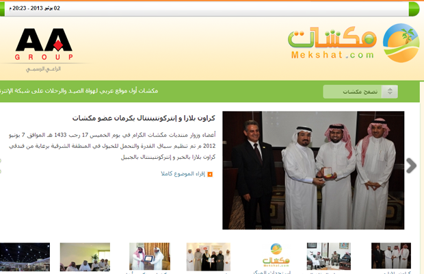 mekshat arabic website layout inspiration