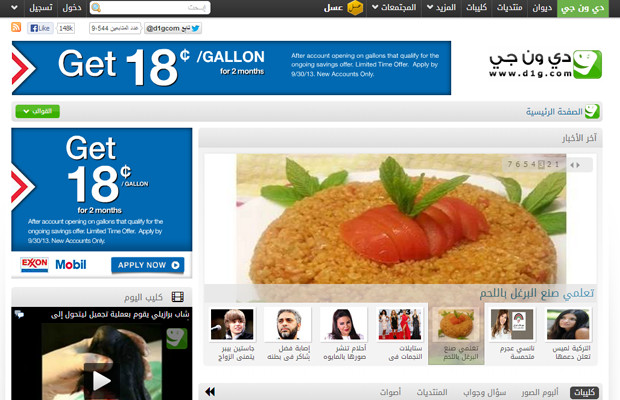 simple clean website layout d1g arabic content design
