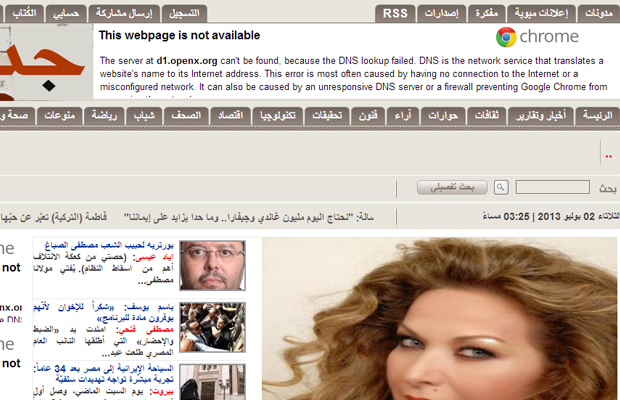 wall electronic Internet newspaper arabic jidar