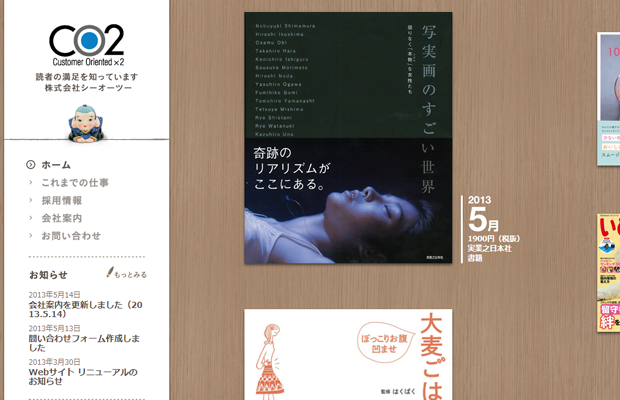 co2 wood texture japanese website layout