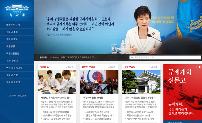 park geun-hye president of south korea