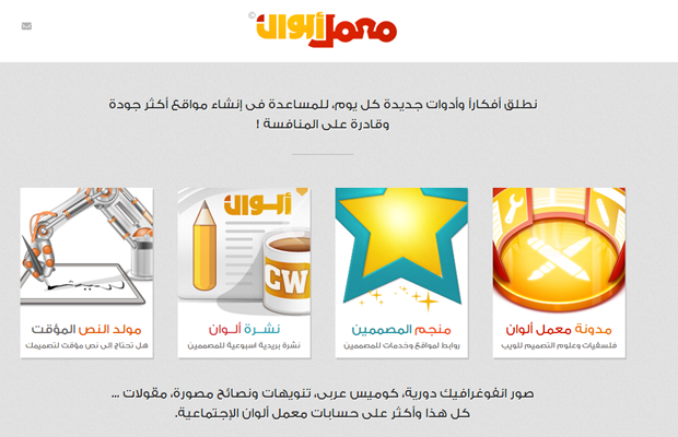 colorslab website layout arabic design portfolio