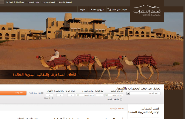 abudhabi hotel website layout arabic design
