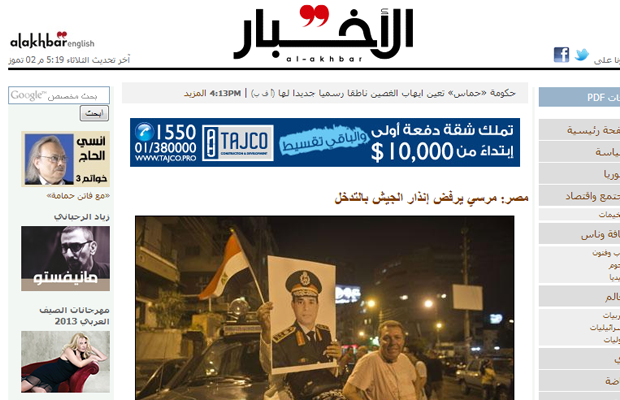 alakhbar arabic news middle east website layout
