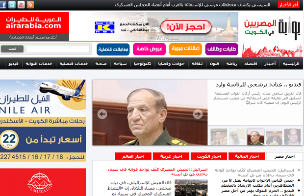kuwait egyptians magazine news website arabic