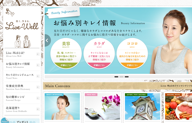 japanese lwell living healthy website layout