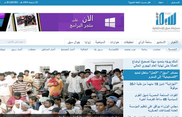 internet newspaper media website arabic layout