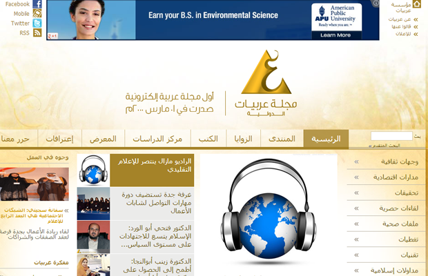 arabiyat website homepage gold arabic layout