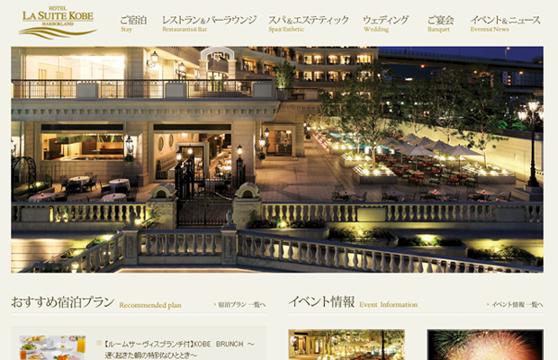 Hotel La Suite Kobe Japanese website layout