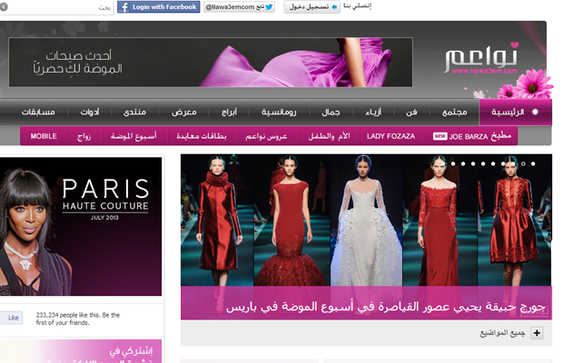 nawa3em arabic pink black website design
