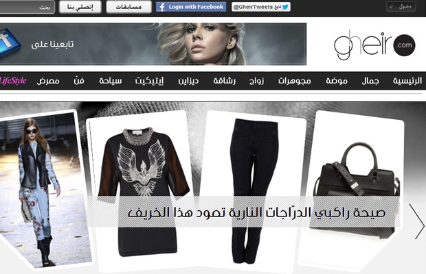 basic minimal arabic website layout gheir interface