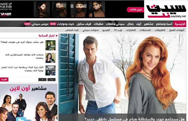 sayidaty website magazine arabic inspirational design