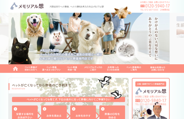memorial sou website inspiration animals japanese