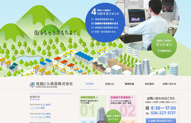 japanese header website design illustration landscape