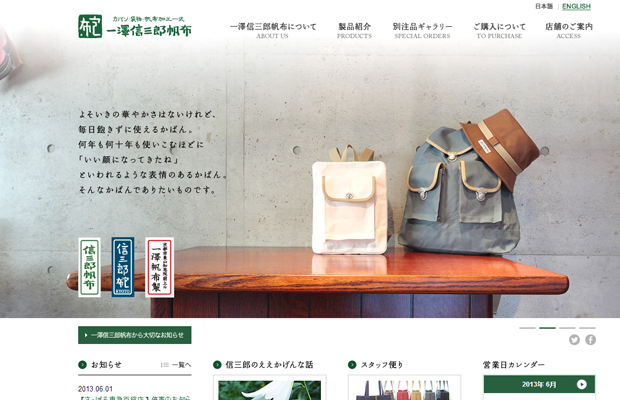 ecommerce sales website handbags japanese interface