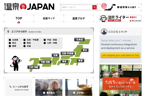 onsen website japanese interface inspiration design