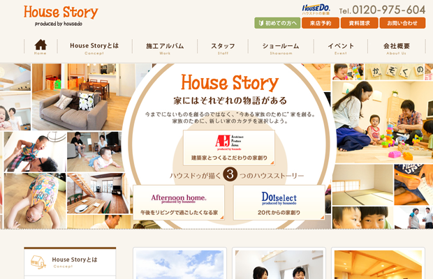 webdesign japan japanese housestory website real estate