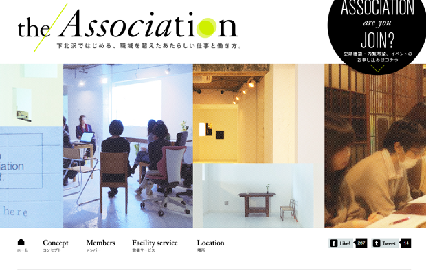 association japanese website interface layout webdesign